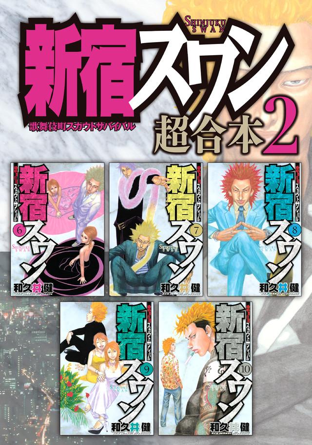新宿スワン 超合本版 2