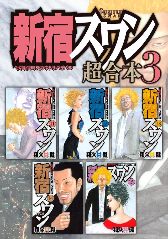 新宿スワン 超合本版 3