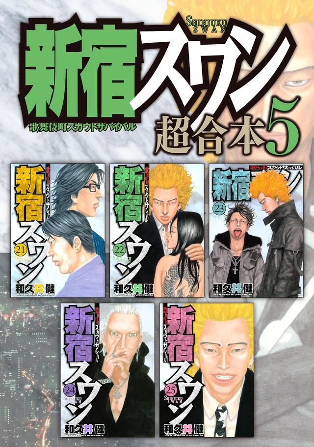 新宿スワン 超合本版 5