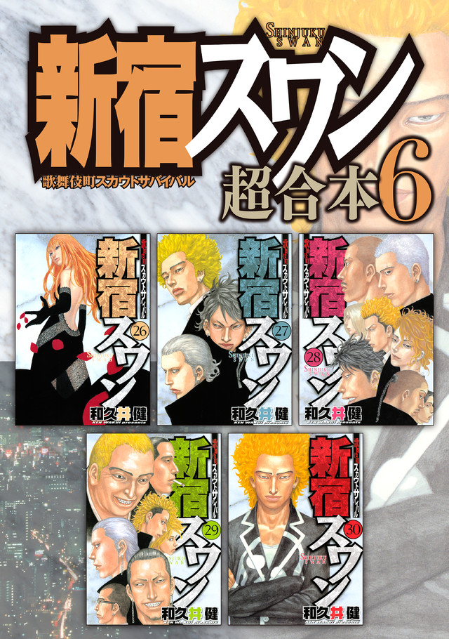 新宿スワン 超合本版 6