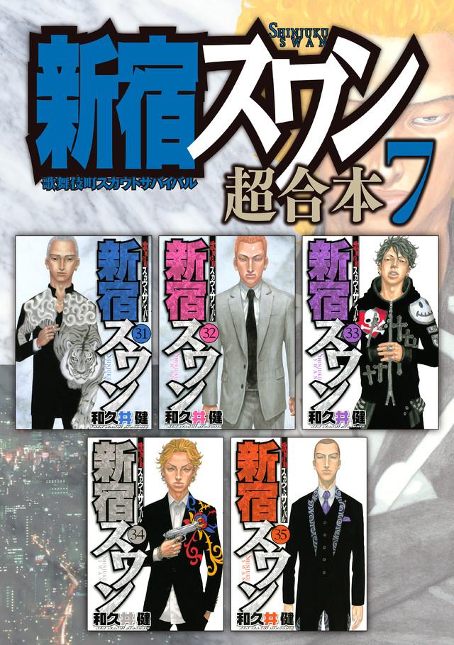 新宿スワン 超合本版 7