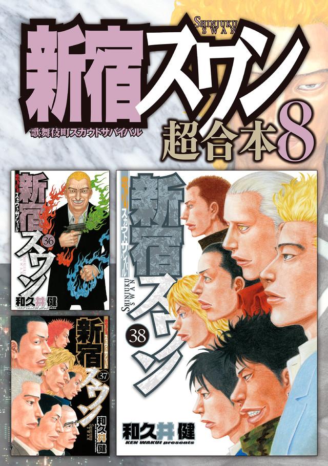 新宿スワン 超合本版 8