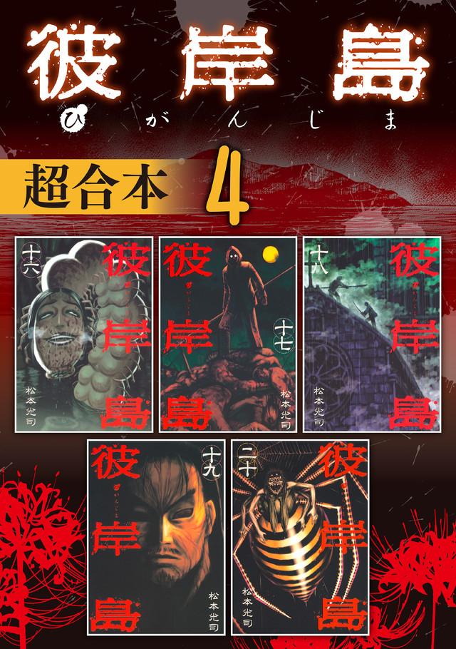 彼岸島 超合本版 4
