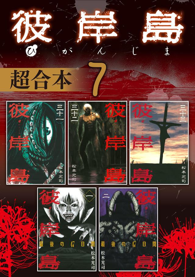 彼岸島 超合本版 7