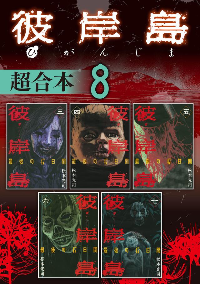 彼岸島 超合本版 8