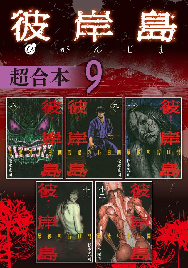彼岸島 超合本版 9