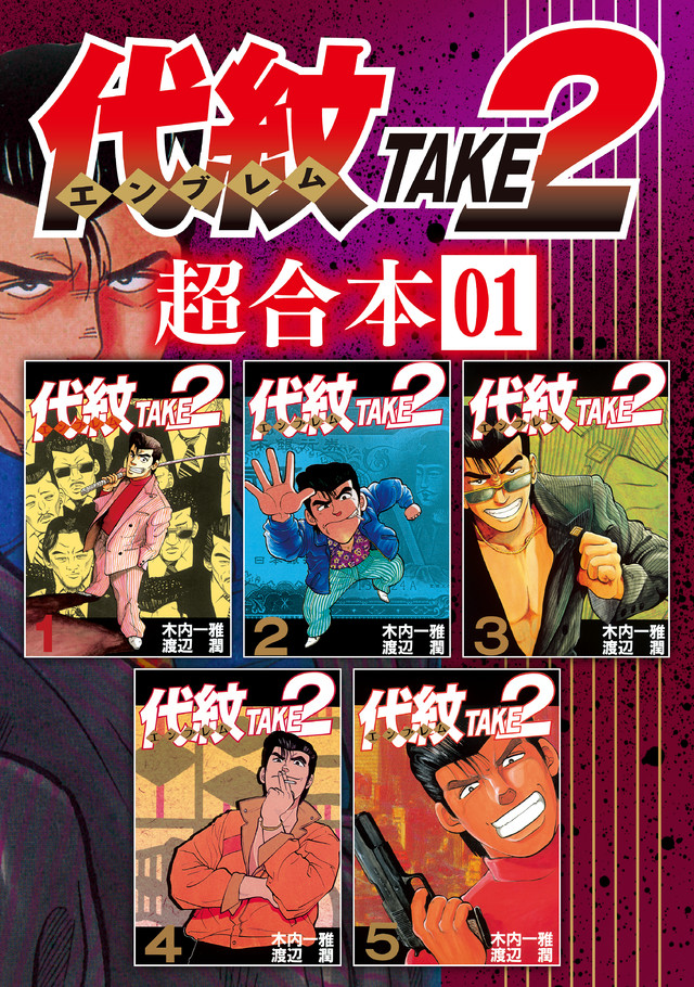 代紋TAKE2 超合本版 1