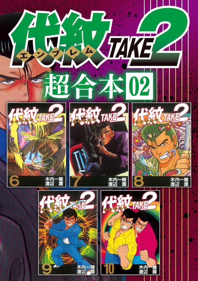 代紋TAKE2 超合本版 2