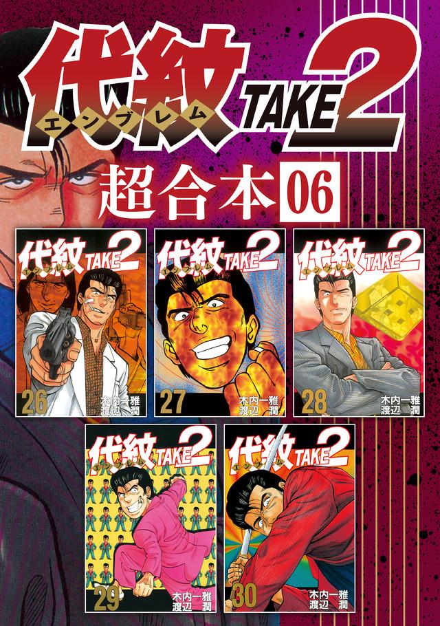 代紋TAKE2 超合本版 6