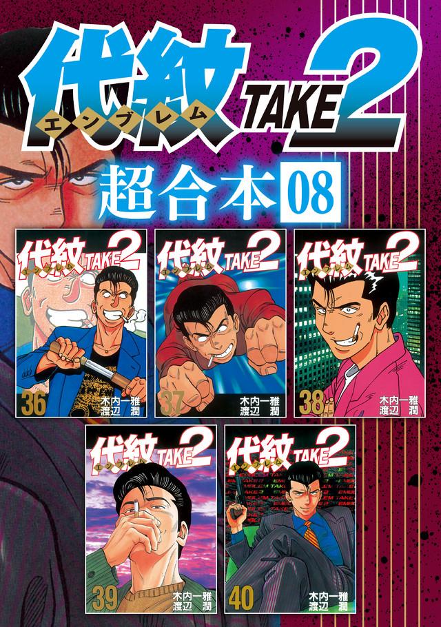 代紋TAKE2 超合本版 8