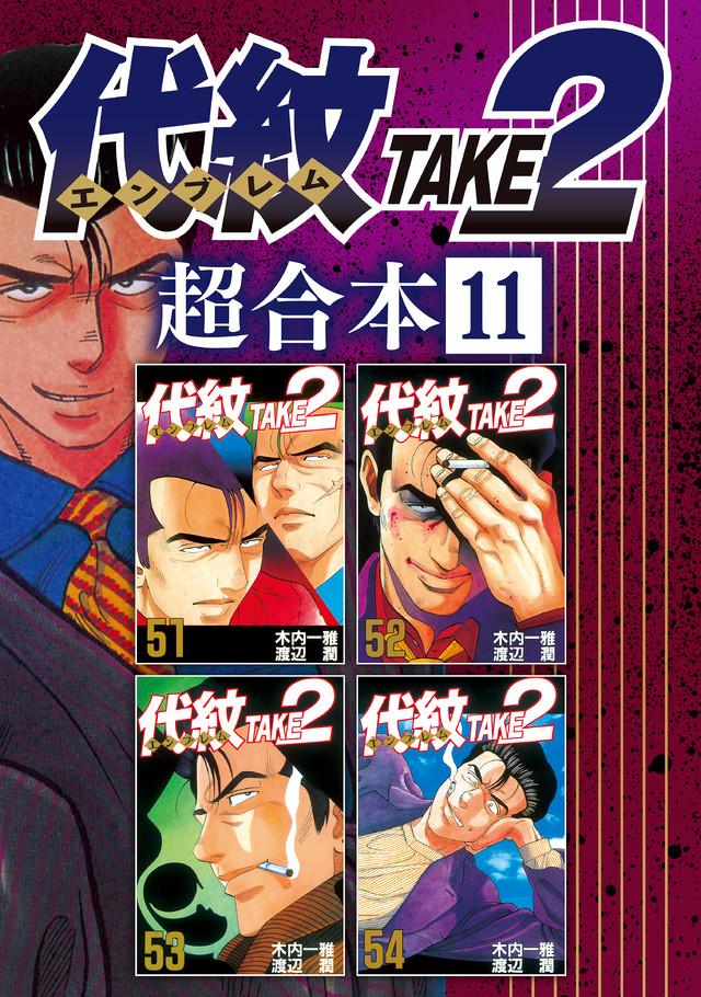 代紋TAKE2 超合本版 11