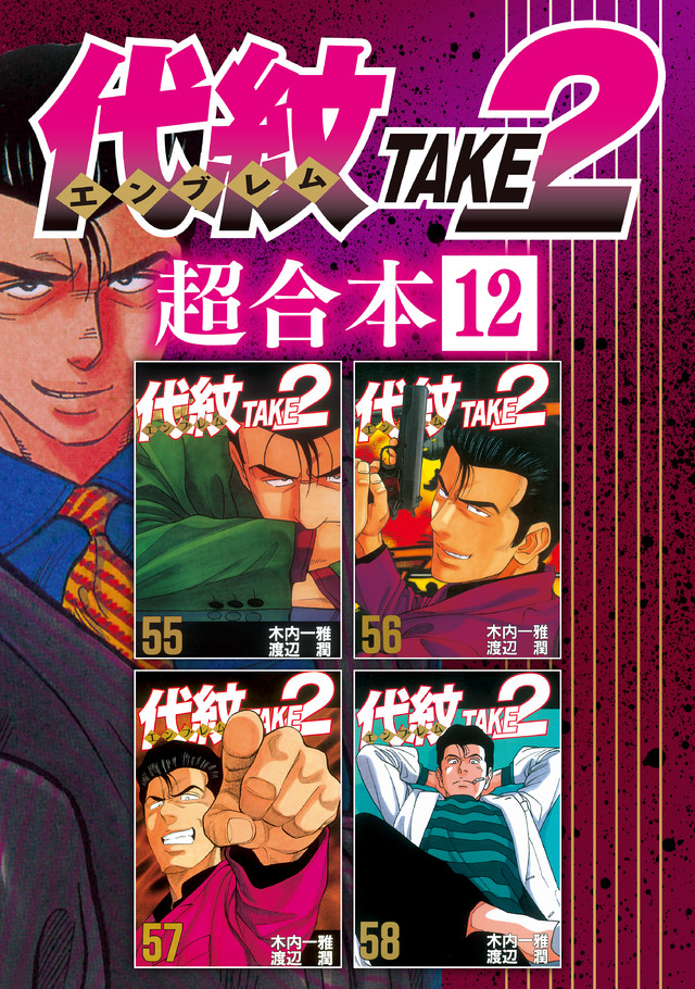代紋TAKE2 超合本版 12