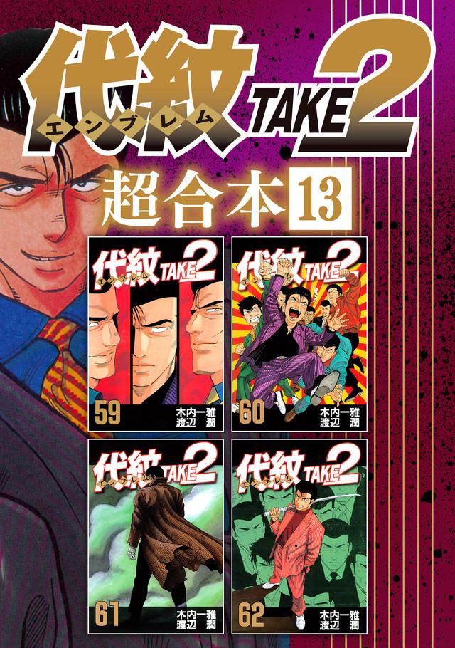 代紋TAKE2 超合本版 13