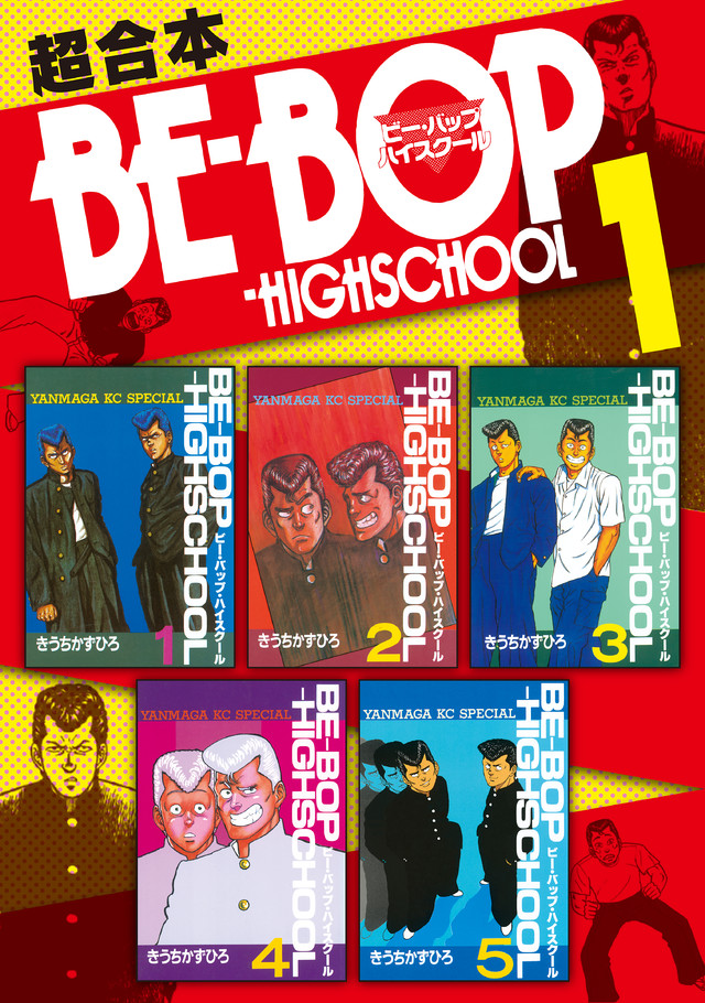 BE―BOP―HIGHSCHOOL 超合本版 1