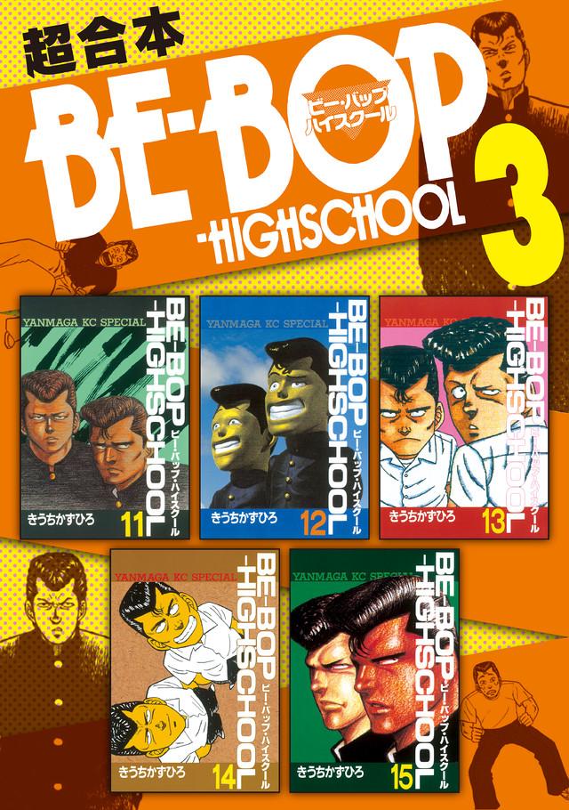 BE―BOP-HIGHSCHOOL 超合本版 3