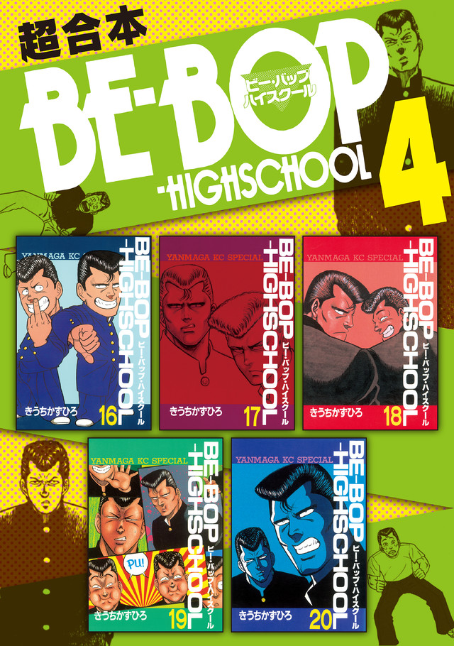 BE―BOP-HIGHSCHOOL 超合本版 4