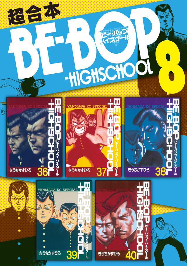 BE―BOP-HIGHSCHOOL 超合本版 8