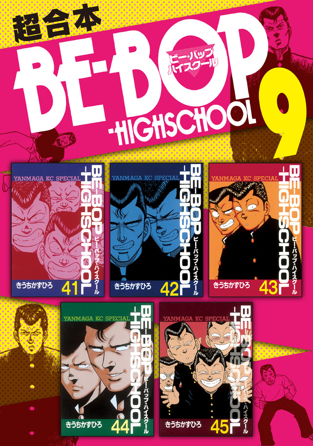BE―BOP-HIGHSCHOOL 超合本版 9