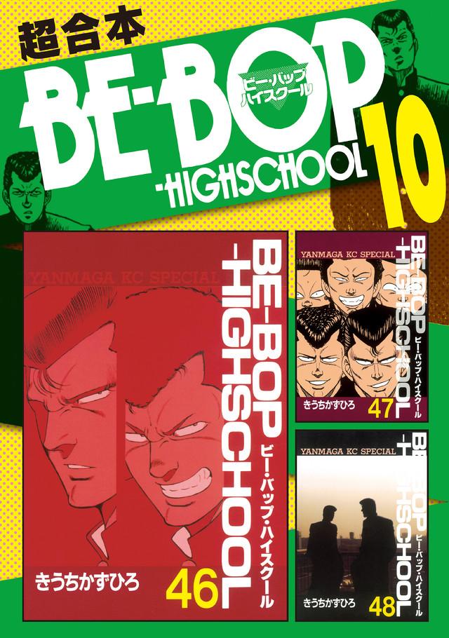 BE―BOP-HIGHSCHOOL 超合本版 10