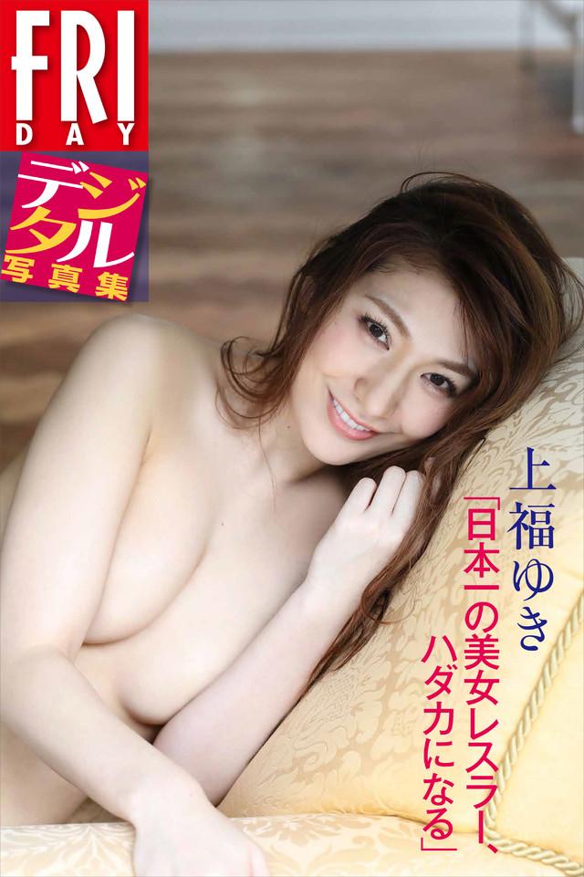 上福ゆき「日本一の美女レスラー、ハダカになる」FRIDAYデジタル写真集