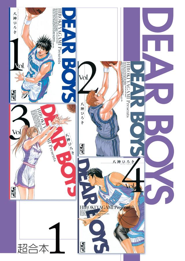DEAR BOYS 超合本版(1)