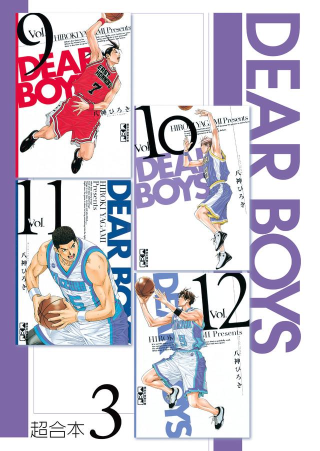 DEAR BOYS 超合本版(3)