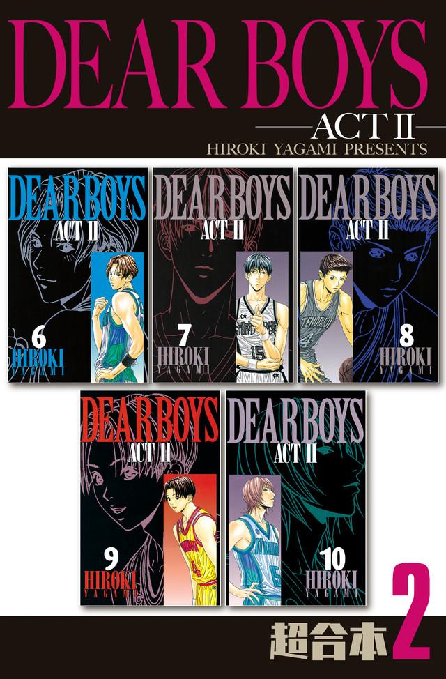 DEAR BOYS ACT2 超合本版(2)
