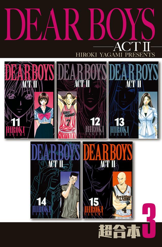 DEAR BOYS ACT2 超合本版(3)