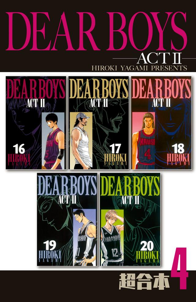 DEAR BOYS ACT2 超合本版(4)