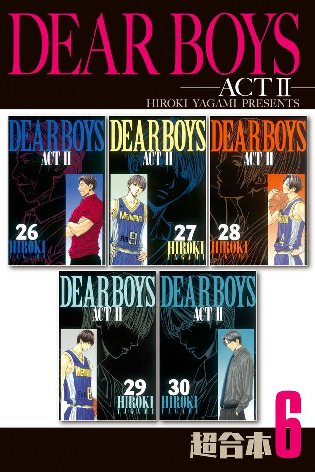 DEAR BOYS ACT2 超合本版(6)