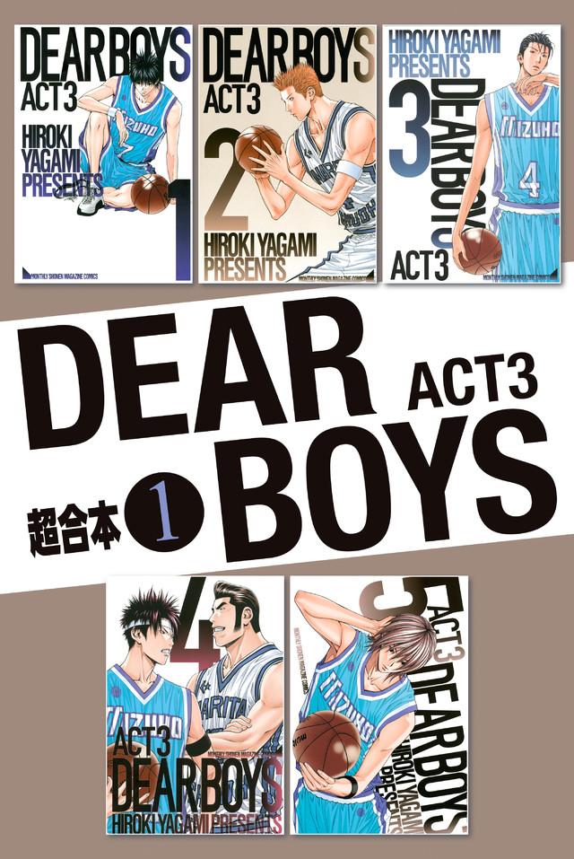 DEAR BOYS ACT3  超合本版(1)