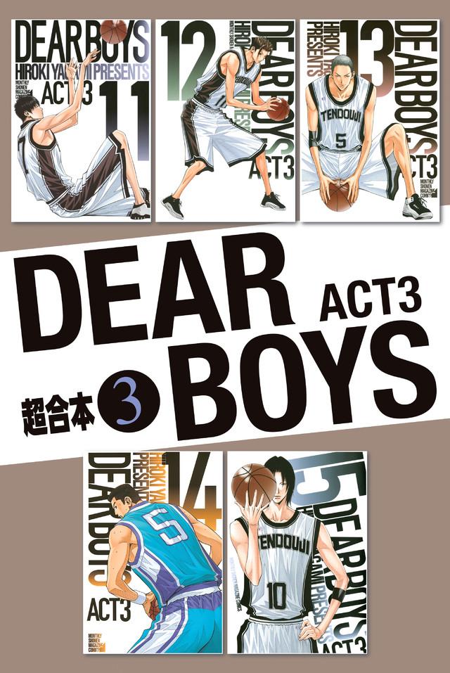 DEAR BOYS ACT3 超合本版(3)