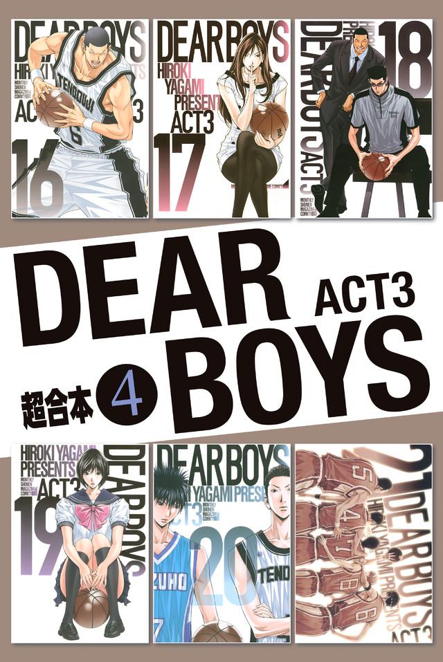 DEAR BOYS ACT3 超合本版(4)