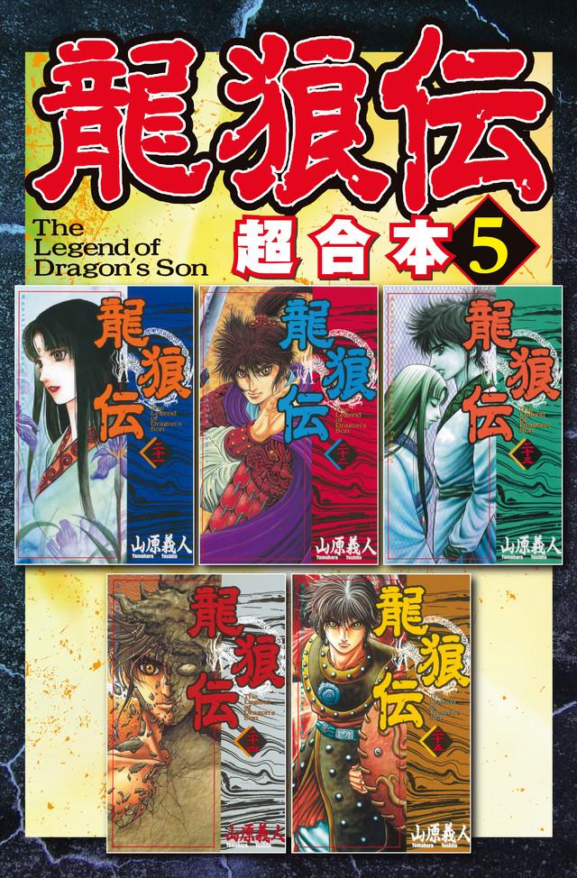 龍狼伝 超合本版(5)