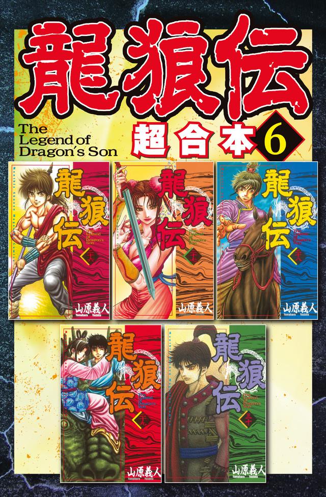 龍狼伝 超合本版(6)
