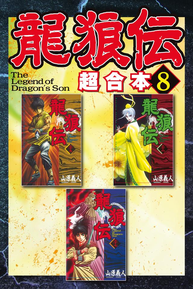 龍狼伝 超合本版(8)