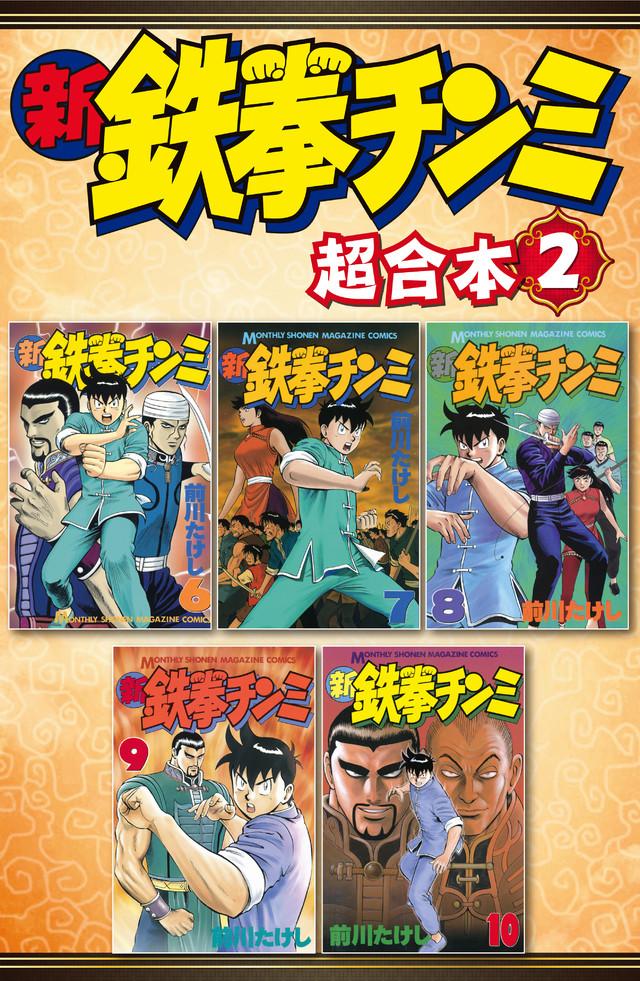 新鉄拳チンミ 超合本版(2)