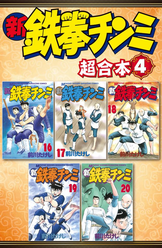 新鉄拳チンミ 超合本版(4)