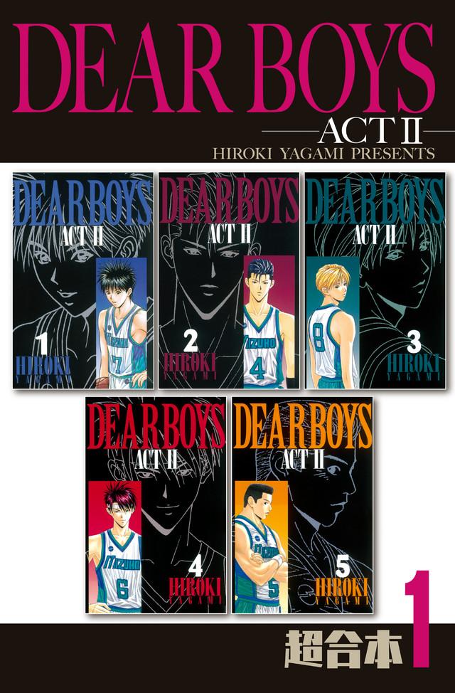 DEAR BOYS ACT2 超合本版(1)
