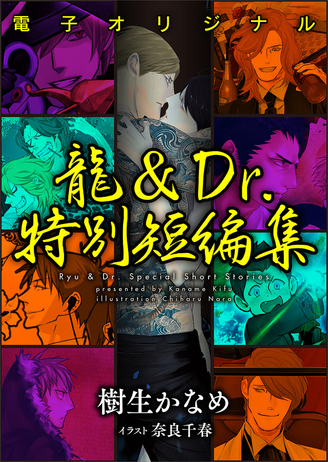 龍&Dr.特別短編集