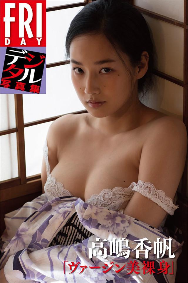 高嶋香帆 ヴァージン美裸身 FRIDAYデジタル写真集