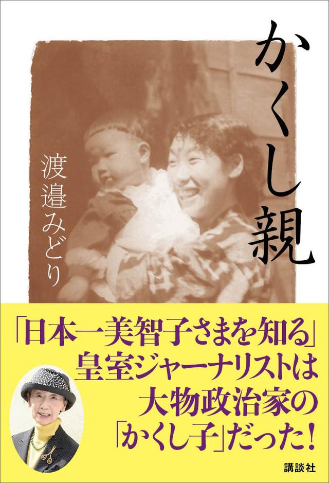 「隠し親」 「日本一美智子さまを知る」女性皇室ジャーナリストは大物政治家の「隠し子」だった!