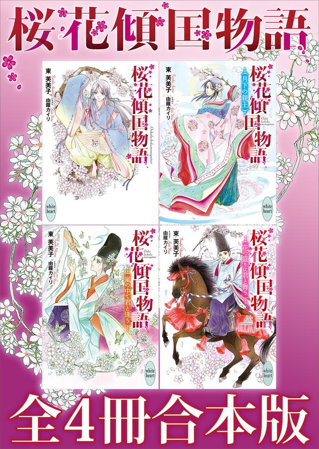桜花傾国物語全4冊合本版