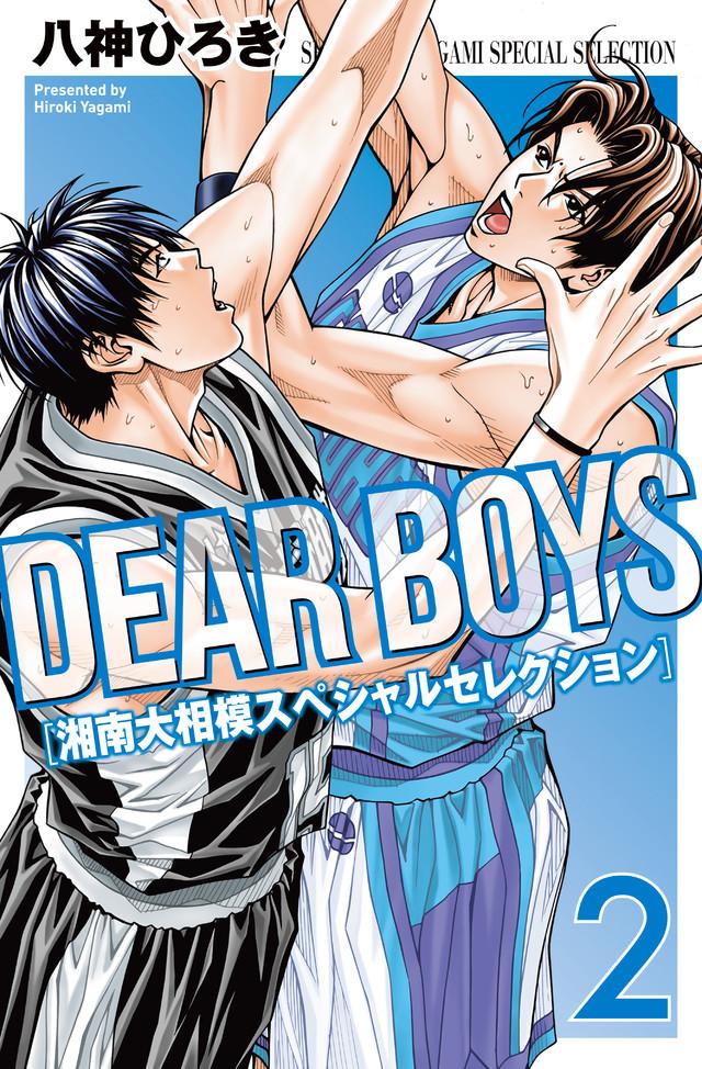 DEAR BOYS 湘南大相模スペシャルセレクション(2)