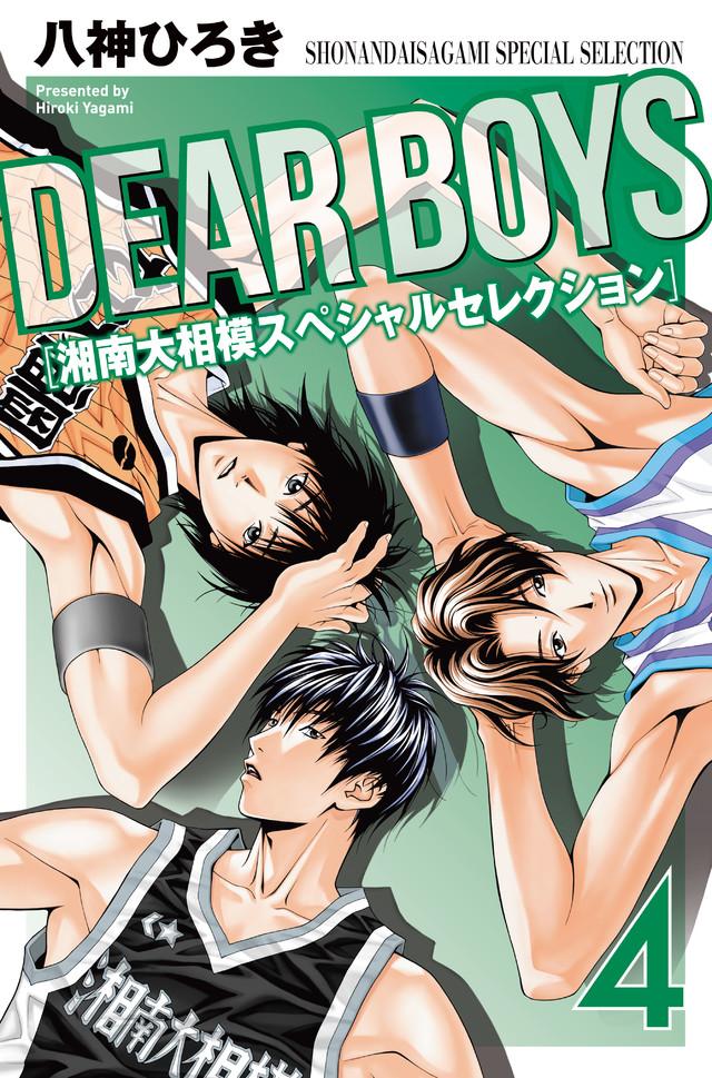 DEAR BOYS 湘南大相模スペシャルセレクション(4)