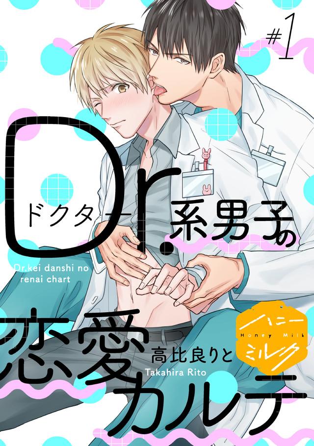 Dr.系男子の恋愛カルテ