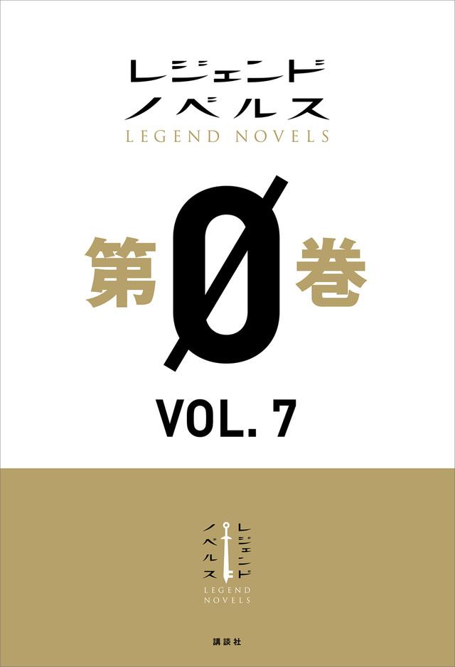 レジェンドノベルス第0巻 VOL.7 2019年4月版