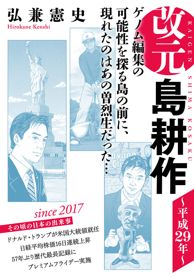 改元 島耕作(33) ~平成29年~