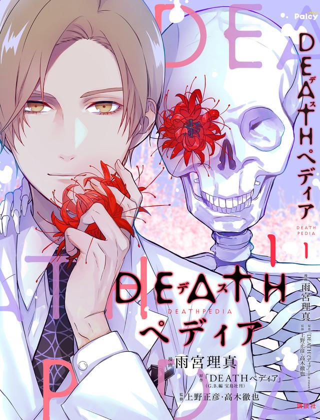 DEATHペディア/1