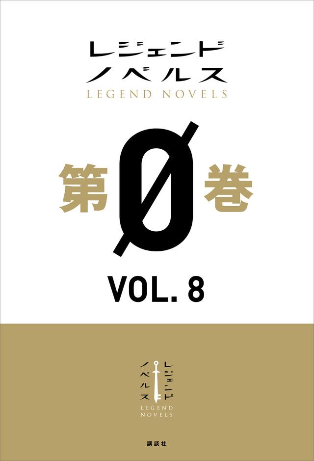 レジェンドノベルス第0巻 VOL.8 2019年5月版